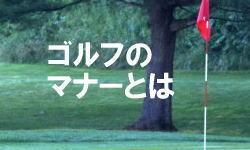 ゴルフのマナーとは