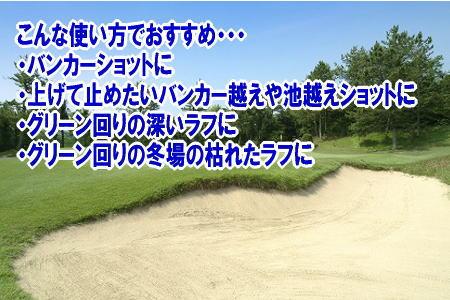 ゴルフヨセワンバンカーショットの使い方