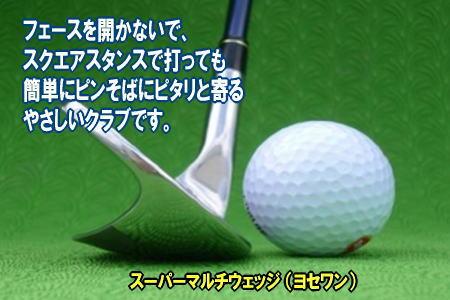 ヨセワン ゴルフバンカーショットの特徴