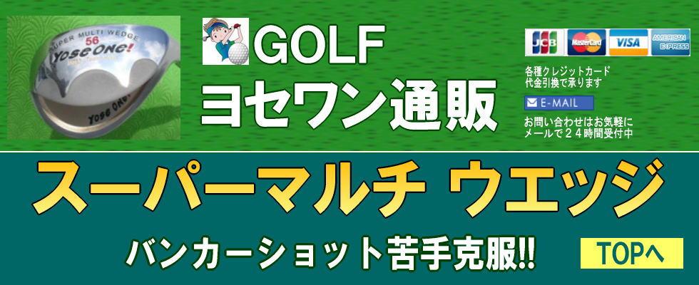 ゴルフヨセワン【スーパーマルチウェッジ】口コミ/メンズ・レディス・左用