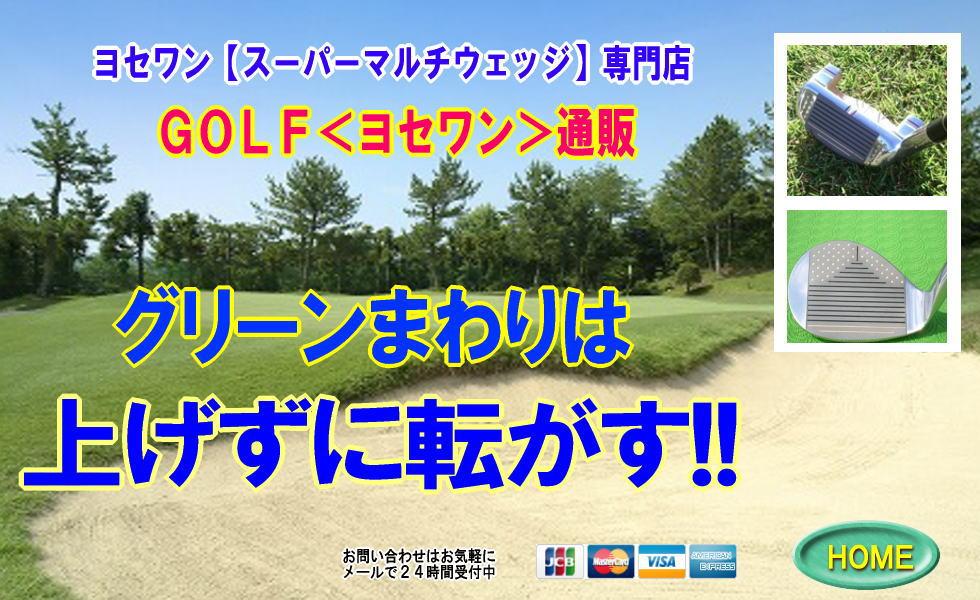 ヨセワン【スーパーマルチウェッジ】ゴルフ寄せワンサンドウエッジ