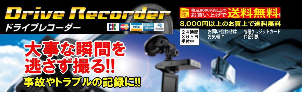 ドライブレコーダーおすすめ専門店「事故の映像」撮る