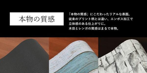ペラペラではない、しっかりとした厚みの「自分で貼れる高級シール壁紙」