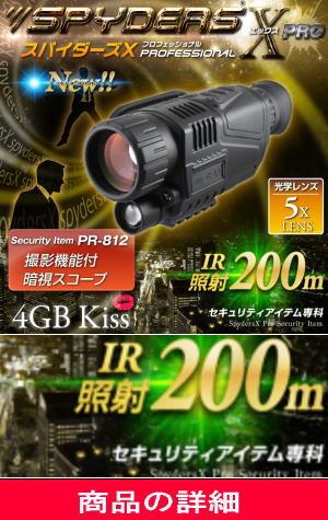 暗視スコープ 撮影機能付 スパイカメラ