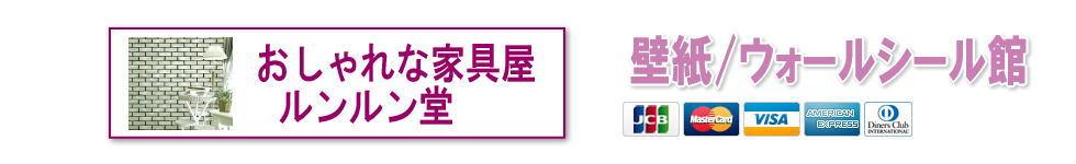 壁紙シール【貼ってはがせる】賃貸&社宅 おしゃれ/壁紙DIYのミヤ