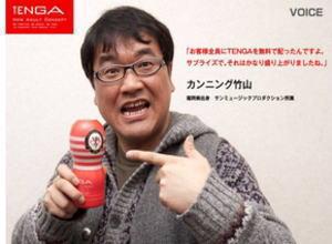 TENGA通販 有名芸人愛用赤テンガ