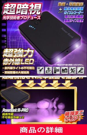 モバイル充電器型ビデオカメラ(匠ブランド)