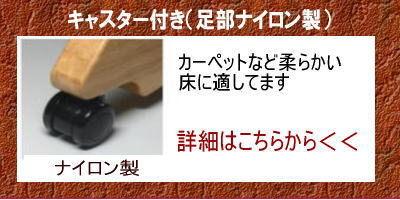 スツール モナディー 木製椅子おしゃれなスツールmona.deeモナディ、キャスター付き足部ナイロン製