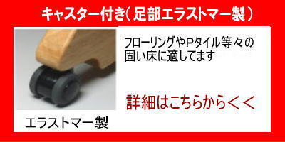 スツール モナディー 木製椅子おしゃれなスツールmona.deeモナディ、キャスター付き足部エラストマー製