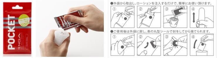 ポケットテンガの使い方