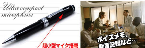 ペン型ビジネス用小型カメラ