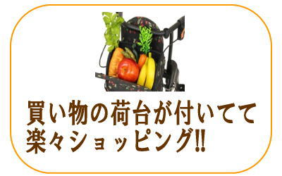 シルバーカーの選び方/シルバーカー販売店、買い物の荷台が付いてて 楽々ショッピング!!