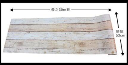 壁紙シールプレミアムデコシート長さ30m