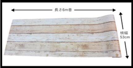 壁紙シールプレミアムデコシート長さ6m