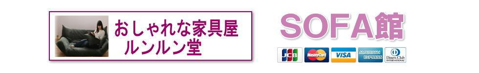 ソファー 人気通販【おしゃれな家具屋さんルンルン堂 ソファ館】ランキング