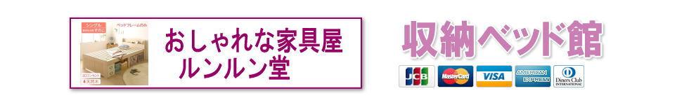 収納家具通販≪おしゃれな家具屋さんルンルン堂 収納家具館≫チェスト/リビング