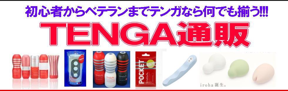 テンガ【TENGA】通販/テンガとは 使い方