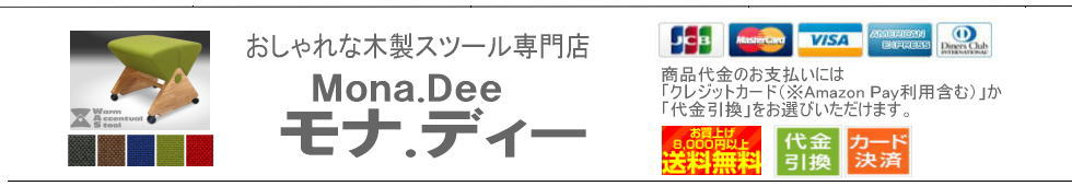 Mona.dee モナディー 木製椅子スツール/専門店
