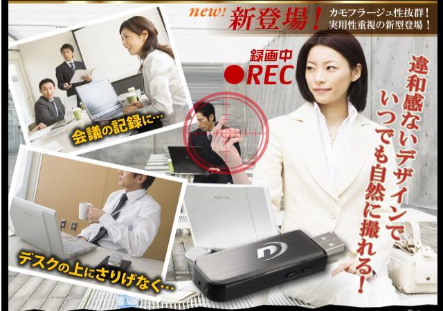 USBメモリ型 スパイカメラ スパイダーズX (A-440) 赤外線