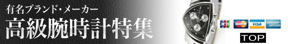 腕時計ブランド≪メンズ・レディース≫ おすすめ通販
